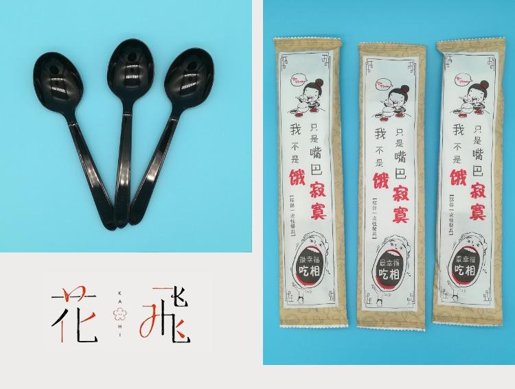 最幸福吃相筷子四件套我不是饿只是嘴巴寂寞牛皮纸一次性餐具包