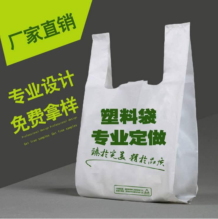定制一次性包装袋价格